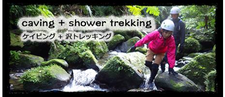 ケイビング 洞窟探検+沢トレッキングツアー