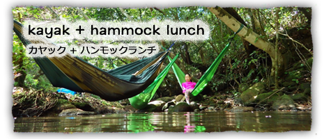 カヌー(カヤック)+ハンモックツアー