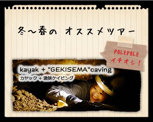 カヌー(カヤック)+激狭ケイビング