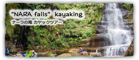 ナーラの滝カヌー(カヤック)ツアー
