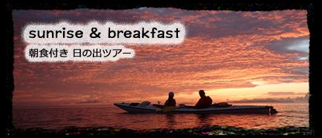 朝食付き早朝カヌーツアー
